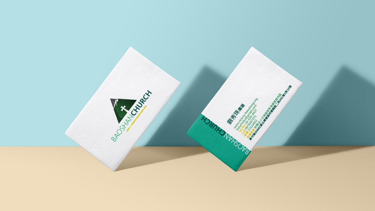 Baoshan Church Business Cards